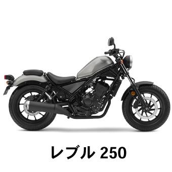 レブル250