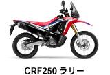 CRF250ラリー