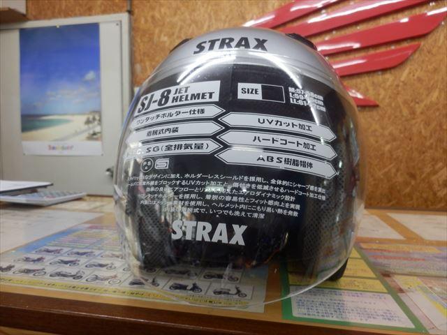 レンタルヘルメット