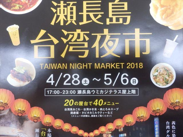 瀬長島(台湾夜一)