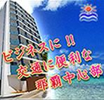 沖縄ウィクリー・マンスリーマンション