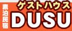 ゲストハウスDUSU