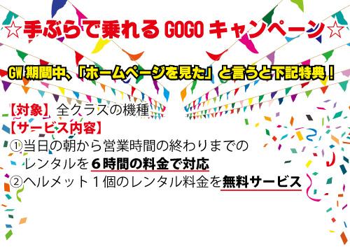 ☆手ぶらで乗れるGOGOキャンペーン☆