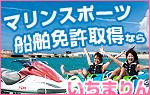 船舶免許 沖縄